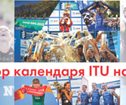 Overview of the ITU events calendar for 2019