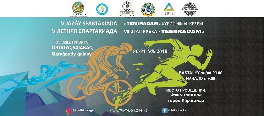 Контакты министерства культуры и спорта республики казахстан